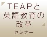 TEAPと英語教育改革