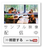 教育先進国リポートサンプル映像