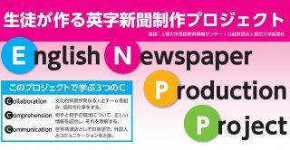 英字新聞制作プロジェクト